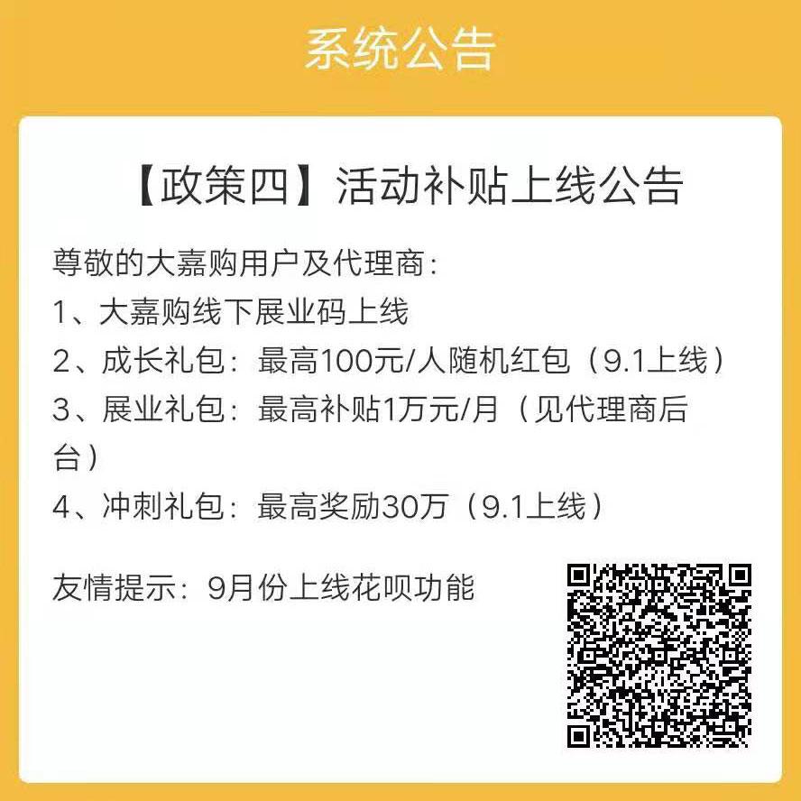 大嘉购app最新推广代理政策出台